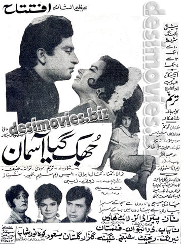 Jhukk Gaya Aasman (1970) Press Ad