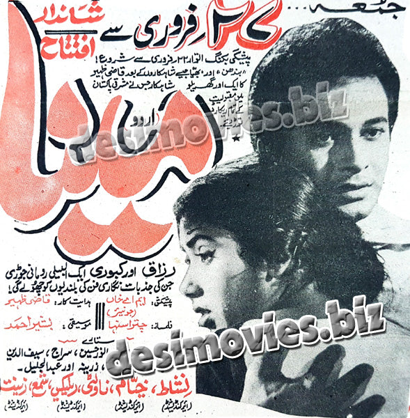 Meena (1970) Press Ad
