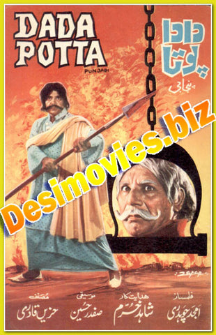 Dada Potta (1979) Lollywood Original Booklet