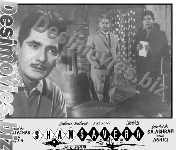 Shaam Savera (1967) Lollywood Lobby Card Still 2