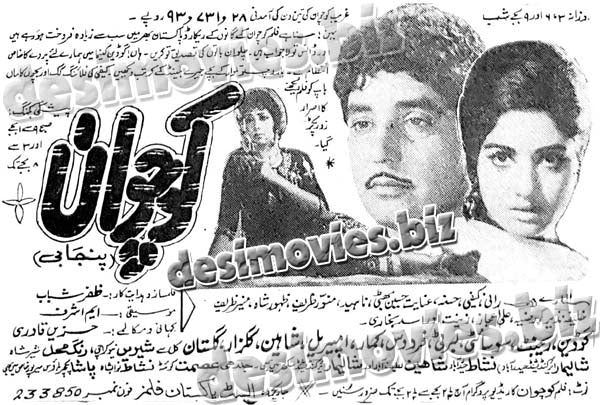 Kochwan (1970) Press Ad