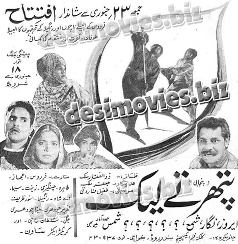 Pathar Tay Leek (1970) Press Ad - Sindh Circut