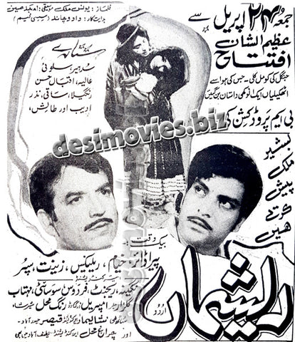 Reshma (1970) Press Ad - Sindh Circut - Grand Gala Opening