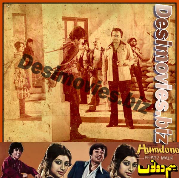 Hum Dono (1980) Lollywood Lobby Card Still 3