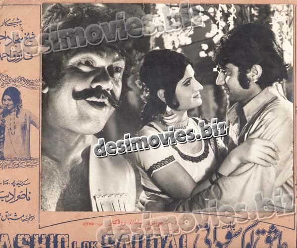 Aashiq Lok Saudai (1975) Lollywood Lobby Card Still 3