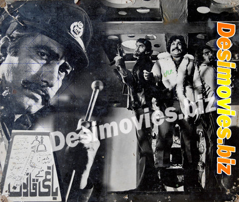 Baghi tey Qanon (1977) Lollywood Lobby Card Still