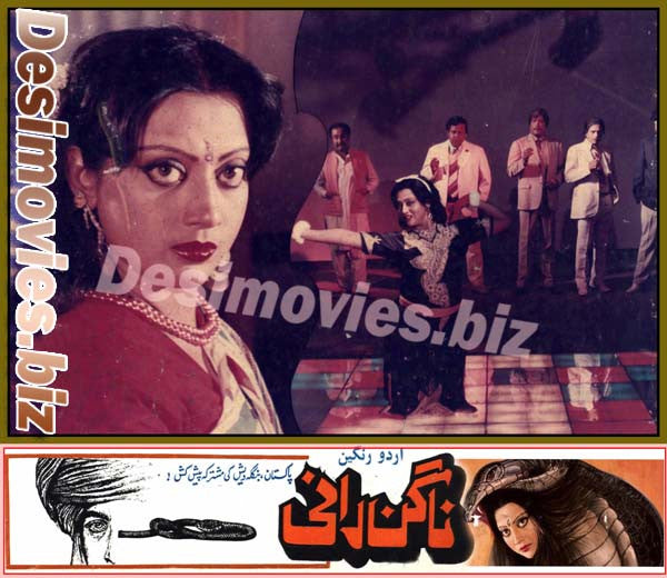 Nagin Rani (1992) Lollywood Lobby Card Still 3