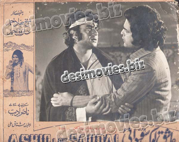 Aashiq Lok Saudai (1975) Lollywood Lobby Card Still 4