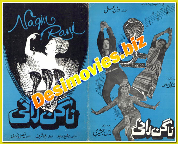 Nagin Rani (1992) Lollywood Original Booklet