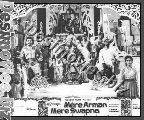 Mere Arman Mere Sapnay (1969)  Lollywood Lobby Card Still 4