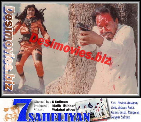 7 Saheliyan  (1987) Lollywood Lobby Card Still 4