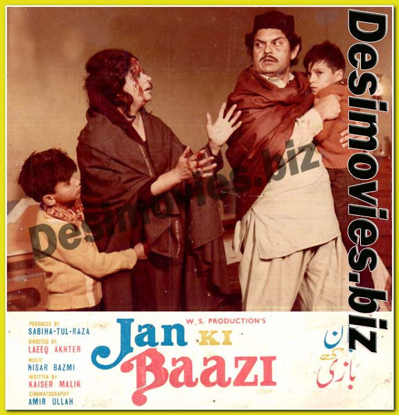 Jaan ki Baazi (1978) Lollywood Lobby Card Still D