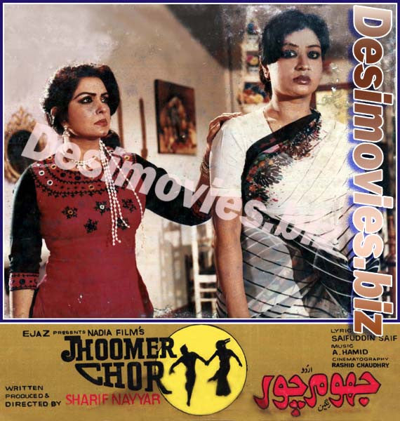 Jhoomer Chor (1986) Lollywood Lobby Card Still 5