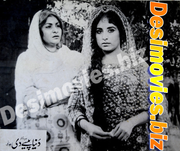 Duniya Paisay Di  (1971) Lollywood Lobby Card Still F