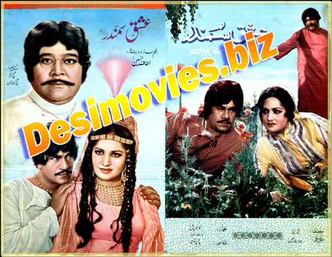Ishq Samundar (1984) Lollywood Original Booklet