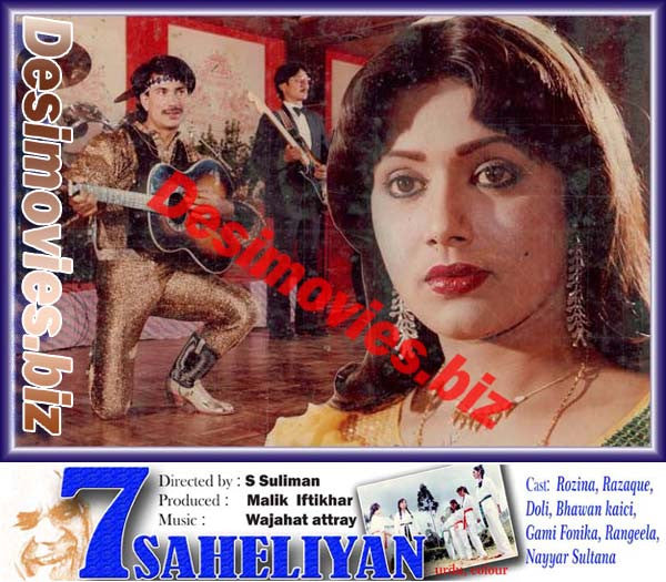 7 Saheliyan  (1987) Lollywood Lobby Card Still 5