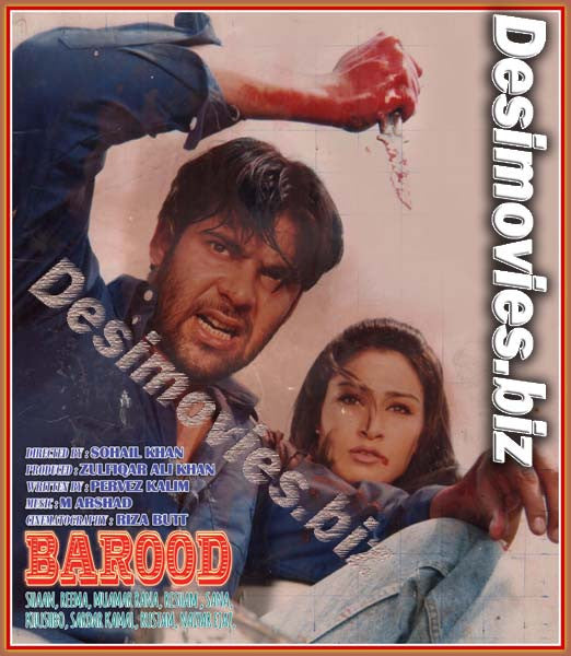 Barood (2000)  Lollywood Lobby Card Still 5