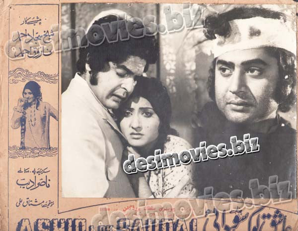 Aashiq Lok Saudai (1975) Lollywood Lobby Card Still 5