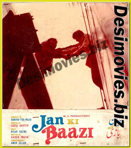 Jaan ki Baazi (1978) Lollywood Lobby Card Still E