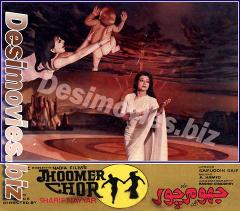 Jhoomer Chor (1986) Lollywood Lobby Card Still 7