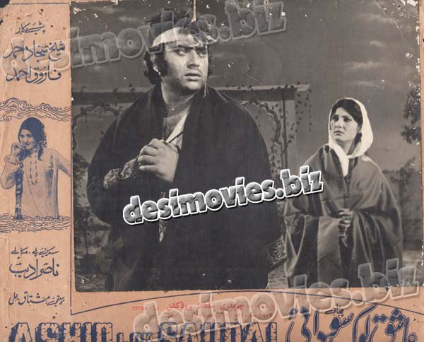 Aashiq Lok Saudai (1975) Lollywood Lobby Card Still 6