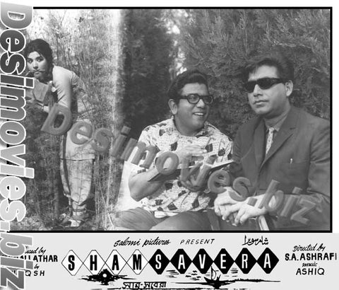 Sham Savera (1967) Lollywood Lobby Card Still 6
