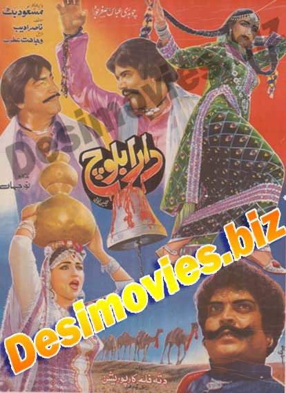 Dara Baloch  (1983)  lollywood Original Poster A