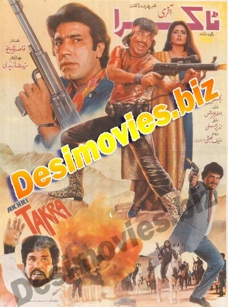 AAKHRI TAKRA (1990) lollywood Original Poster