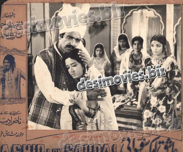 Aashiq Lok Saudai (1975) Lollywood Lobby Card Still 7