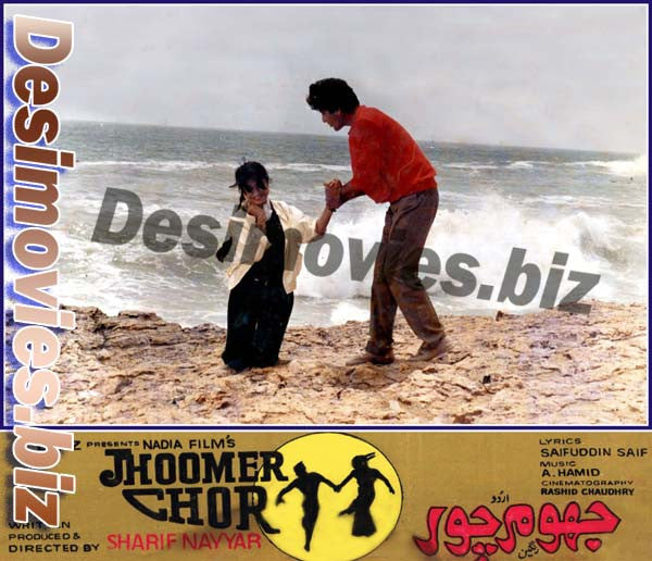 Jhoomer Chor (1986) Lollywood Lobby Card Still 6