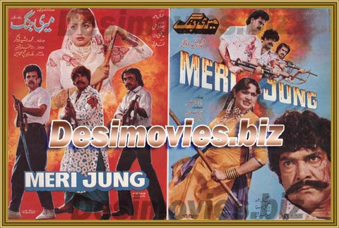Meri Jung (1991)  Original Booklet