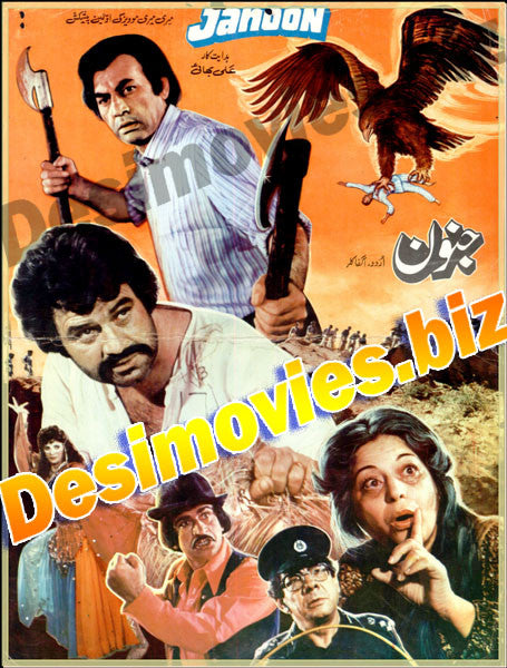 Janoon (1989) Lollywood Original Booklet