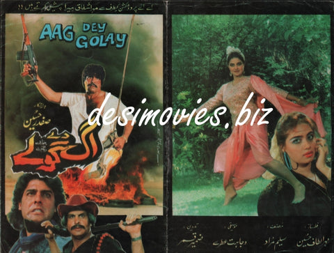 Aag Dey Golay (1992) Lollywood Original Booklet