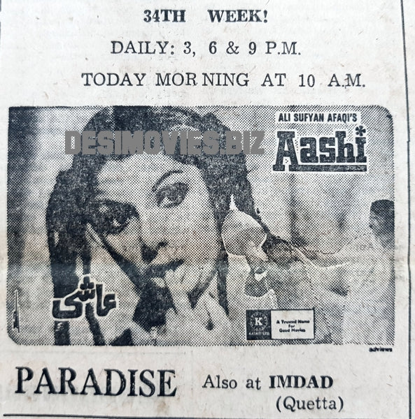 Aashi (1977) Press Ad - Coming Soon