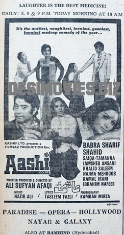 Aashi (1977) Press Ad - Laughter is Best Medicine