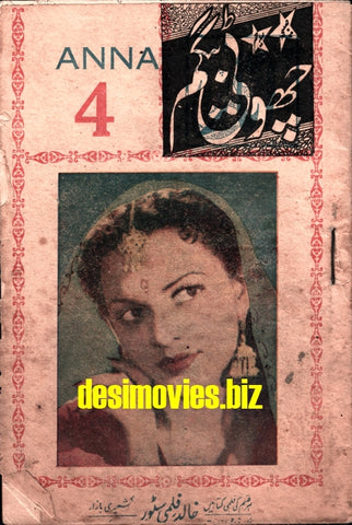 Chhotee Begum (1956) Song Booklet, Urdu Bazaar, Lahore