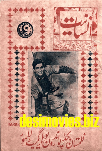 Insaniyat (1955) Song Booklets, Urdu Bazaar, Lahore