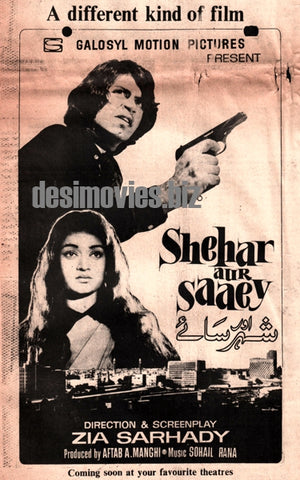 Shehar aur Saye (1974) Press Advert