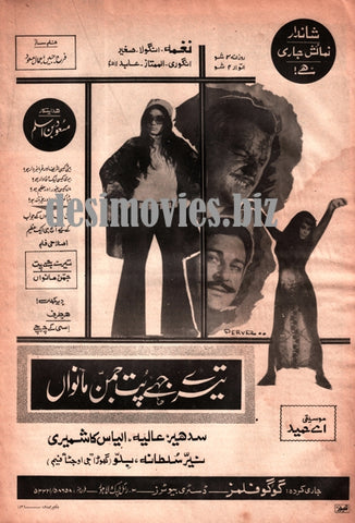 Tere Jehe Put Jaman Manwan (1974) Press Advert