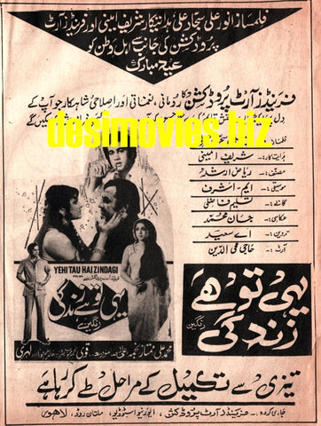 Ye Hi To Hai Zindagi (1970s) Advert
