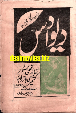 Devdas (1955) Song Booklet, Urdu Bazaar, Lahore