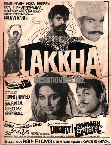 Lakkha (1978) Advert
