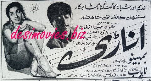 Anari (1969) Press Ad