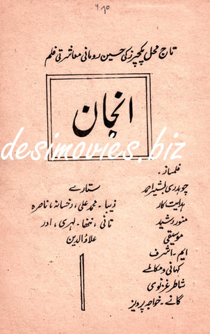 Anjan (1970) Lollywood Original Booklet
