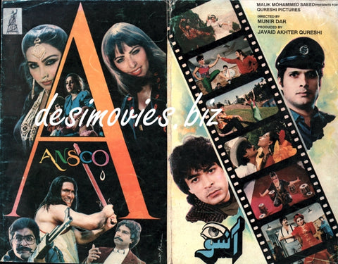 Ansoo (1991) Lollywood Original Booklet