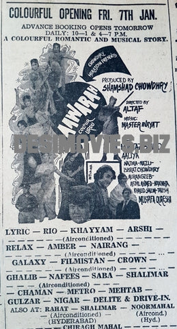 Anwarah (1977) Press Ad
