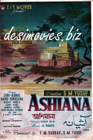 Aashiana (1964) Lollywood Original Booklet