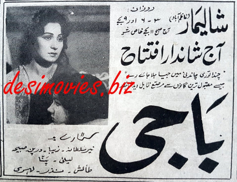 Baoo Ji (1969) Press Ad