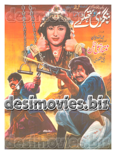 Bangri o Hathkari (1983) Lollywood Original Poster