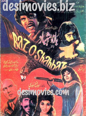 Baz O Shahbaz (1975) Lollywood Original Booklet